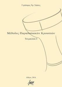 Μέθοδος Παραδοσιακών Κρουστών - Τουμπελέκι I