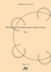 Μέθοδος-Παραδοσιακών-Κρουστών-Riq-I