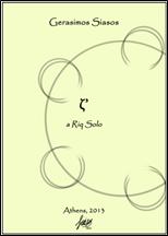 ζ a Riq Solo