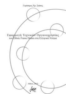Εφαρμογή Τεχνικών Οργανοχρησίας των Ethnic Frame Drums στα Ελληνικά Ντέφια