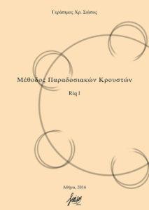 Μέθοδος-Παραδοσιακών-Κρουστών-Riq-I-1-213x300
