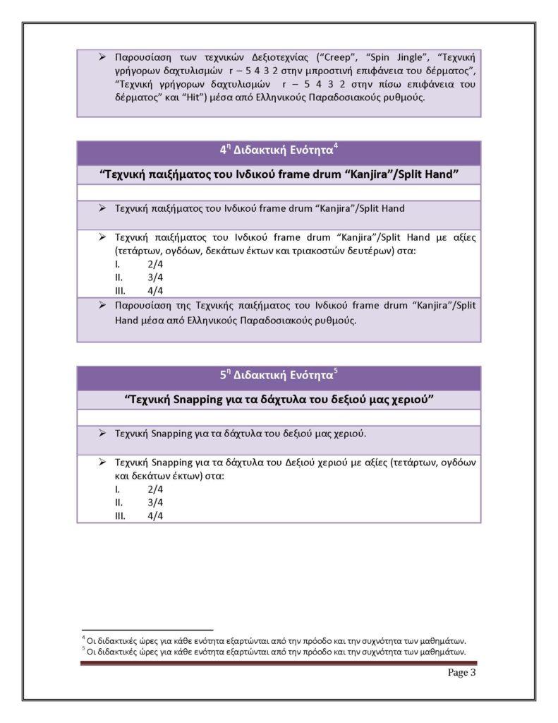 ΗΠΕΙΡΩΤΙΚΟ _ Περιγραφή Μαθημάτων_Page_3