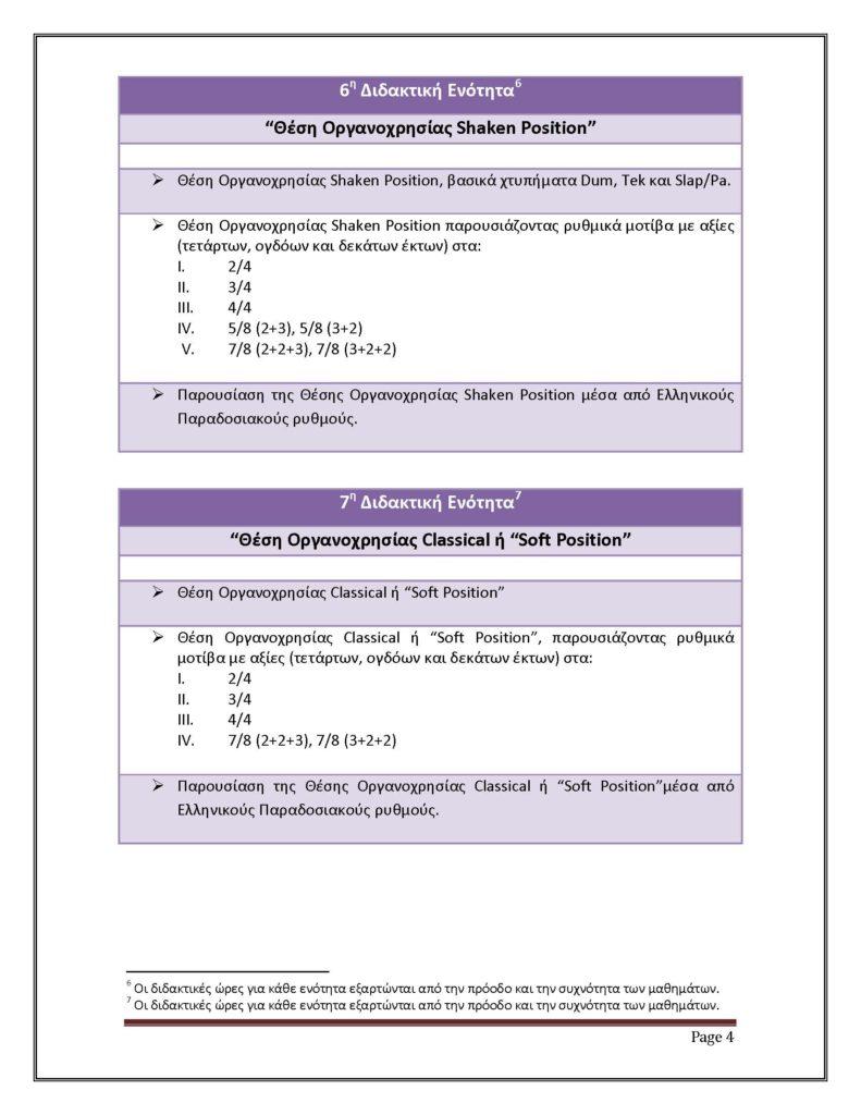 ΗΠΕΙΡΩΤΙΚΟ _ Περιγραφή Μαθημάτων_Page_4