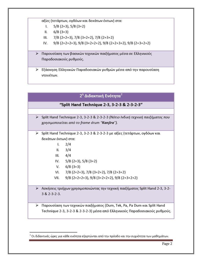 ΜΠΕΝΤΙΡ_ Περιγραφή Μαθημάτων_Page_2