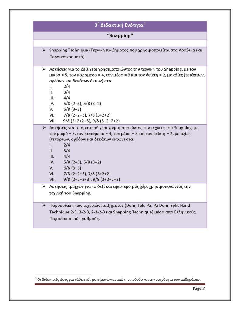 ΜΠΕΝΤΙΡ_ Περιγραφή Μαθημάτων_Page_3