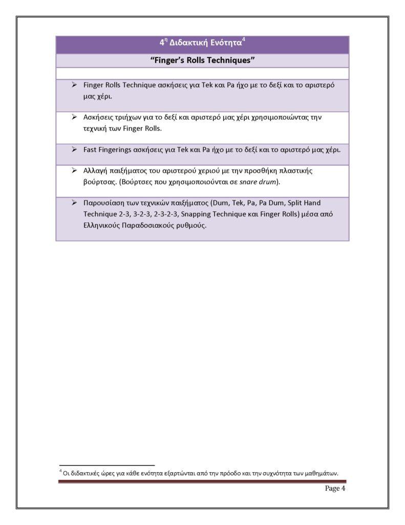 ΜΠΕΝΤΙΡ_ Περιγραφή Μαθημάτων_Page_4