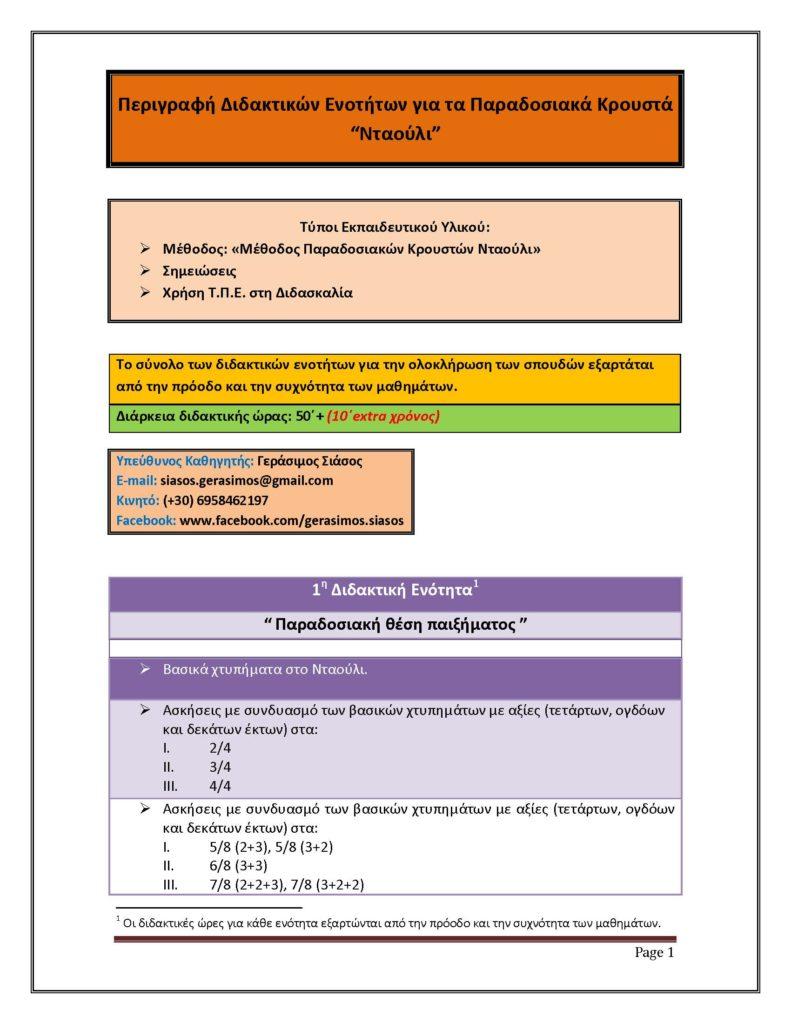 ΝΤΑΟΥΛΙ_ Περιγραφή Μαθημάτων_Page_1
