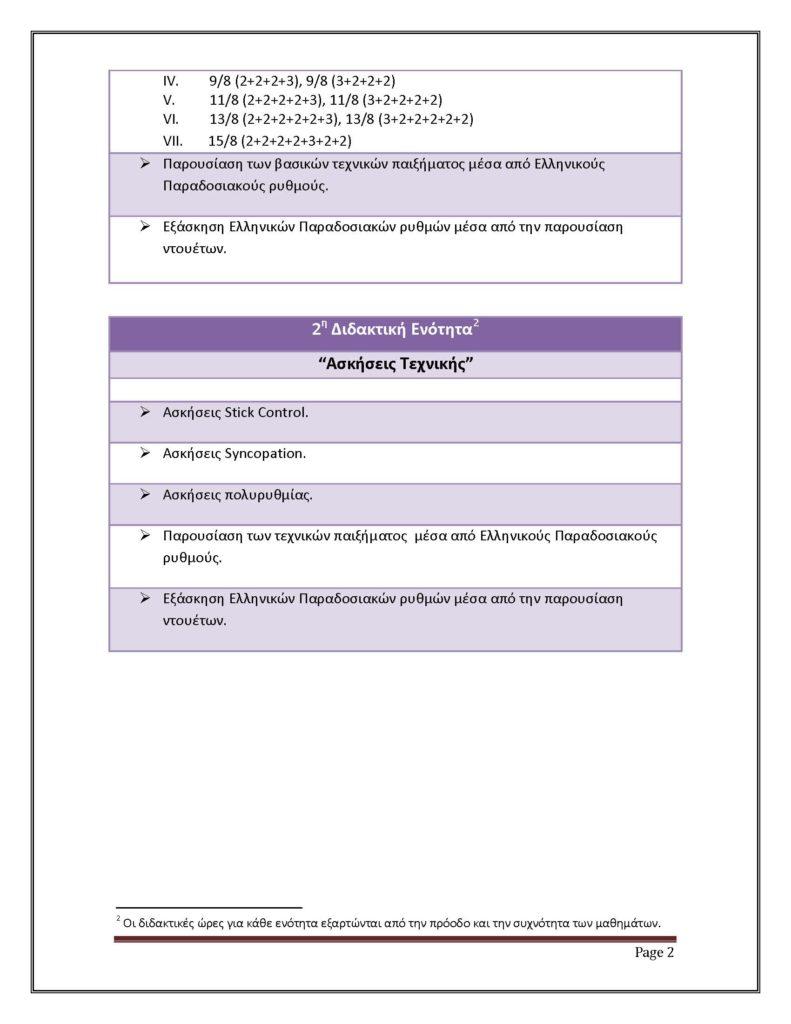 ΝΤΑΟΥΛΙ_ Περιγραφή Μαθημάτων_Page_2
