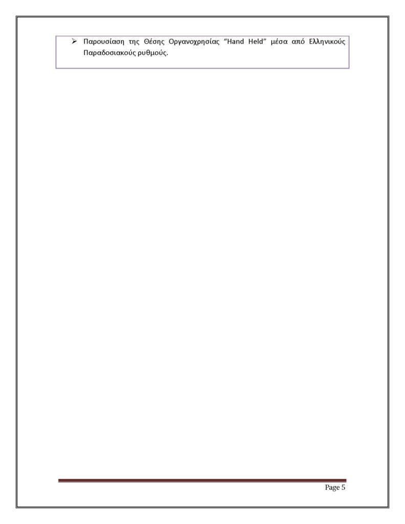 ΝΤΑΧΑΡΕΣ _ Περιγραφή Μαθημάτων_Page_5