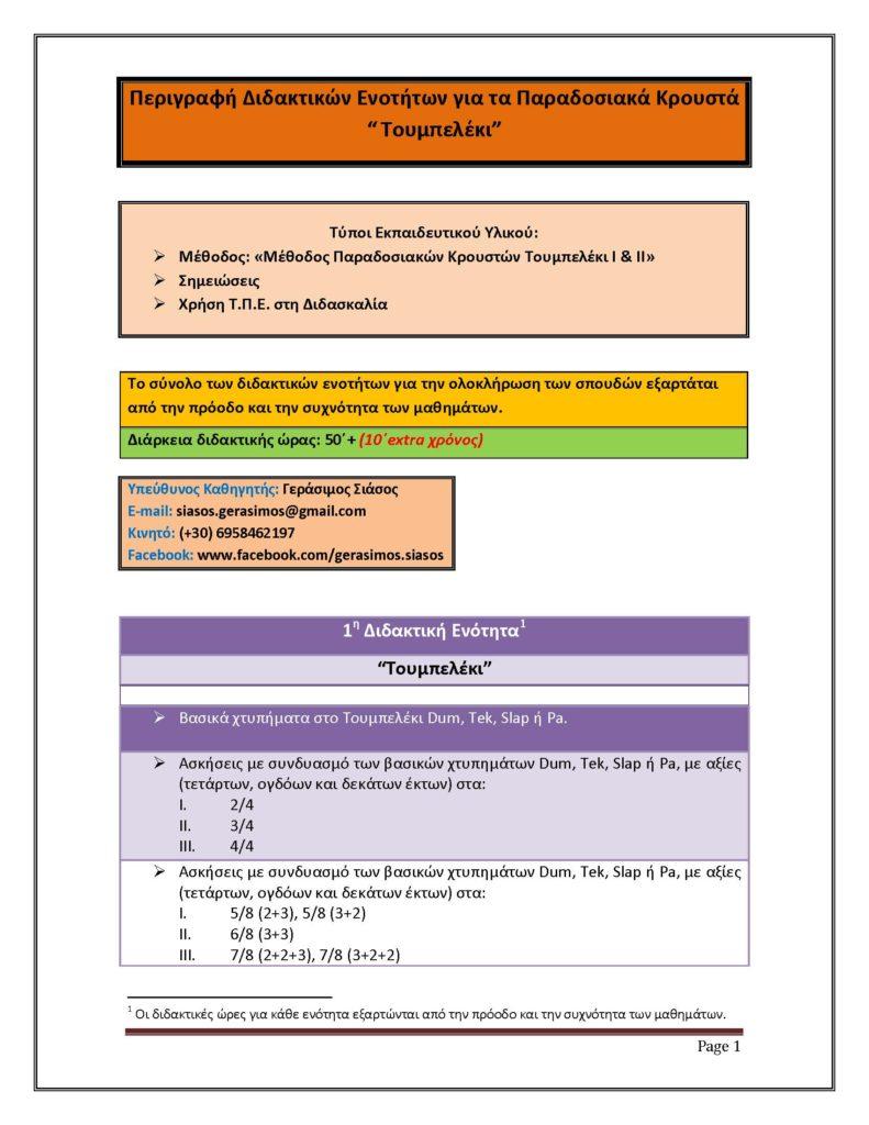 ΤΟΥΜΠΕΛΕΚΙ _ Περιγραφή Μαθημάτων_Page_1