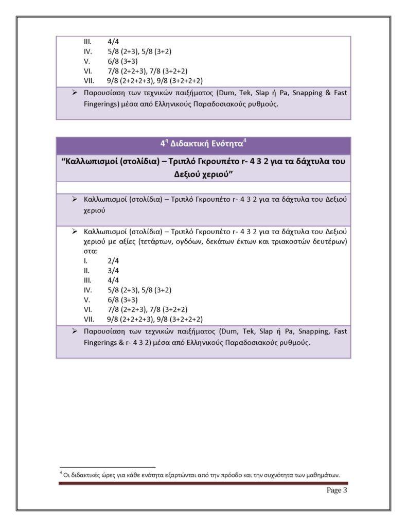 ΤΟΥΜΠΕΛΕΚΙ _ Περιγραφή Μαθημάτων_Page_3