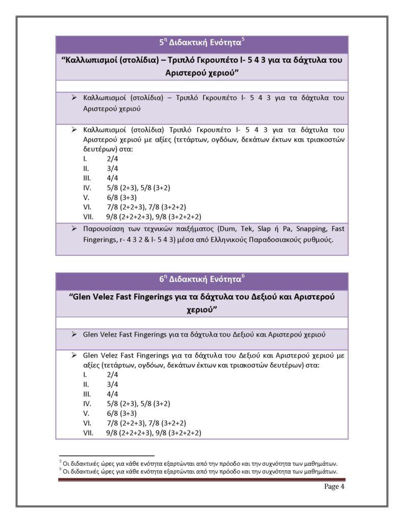 ΤΟΥΜΠΕΛΕΚΙ _ Περιγραφή Μαθημάτων_Page_4