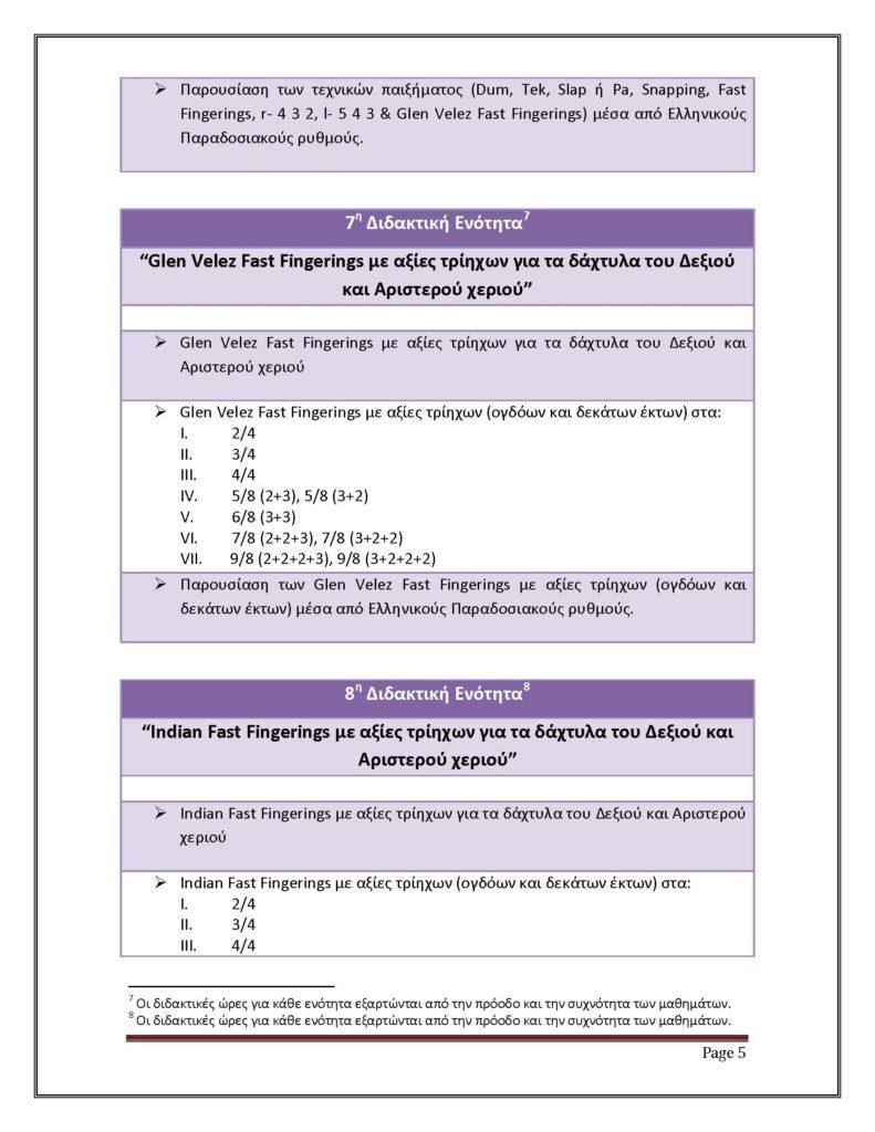 ΤΟΥΜΠΕΛΕΚΙ _ Περιγραφή Μαθημάτων_Page_5