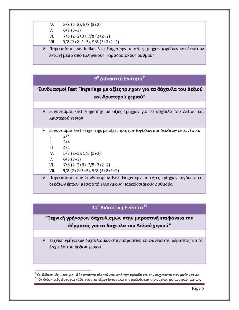 ΤΟΥΜΠΕΛΕΚΙ _ Περιγραφή Μαθημάτων_Page_6
