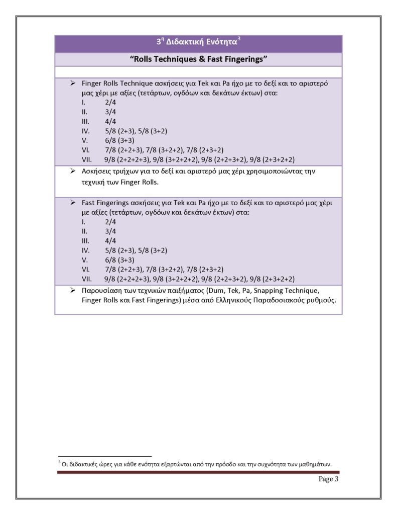 BENDIR_ Περιγραφή Μαθημάτων_Page_3