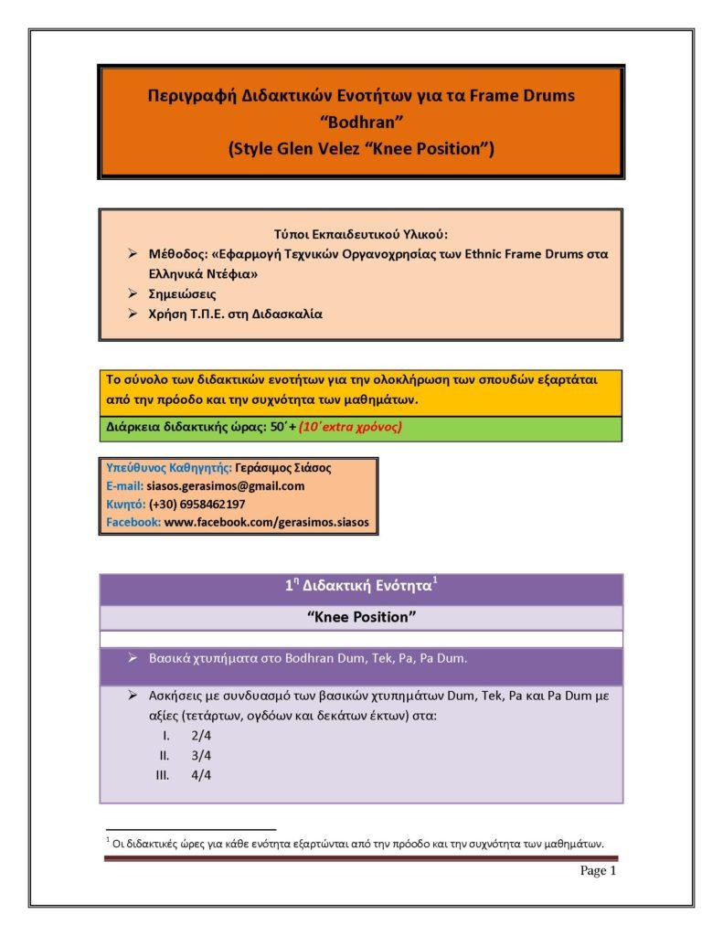 BODHRAN_ Περιγραφή Μαθημάτων_Page_1