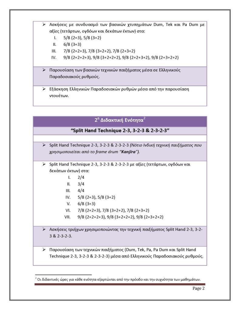 BODHRAN_ Περιγραφή Μαθημάτων_Page_2