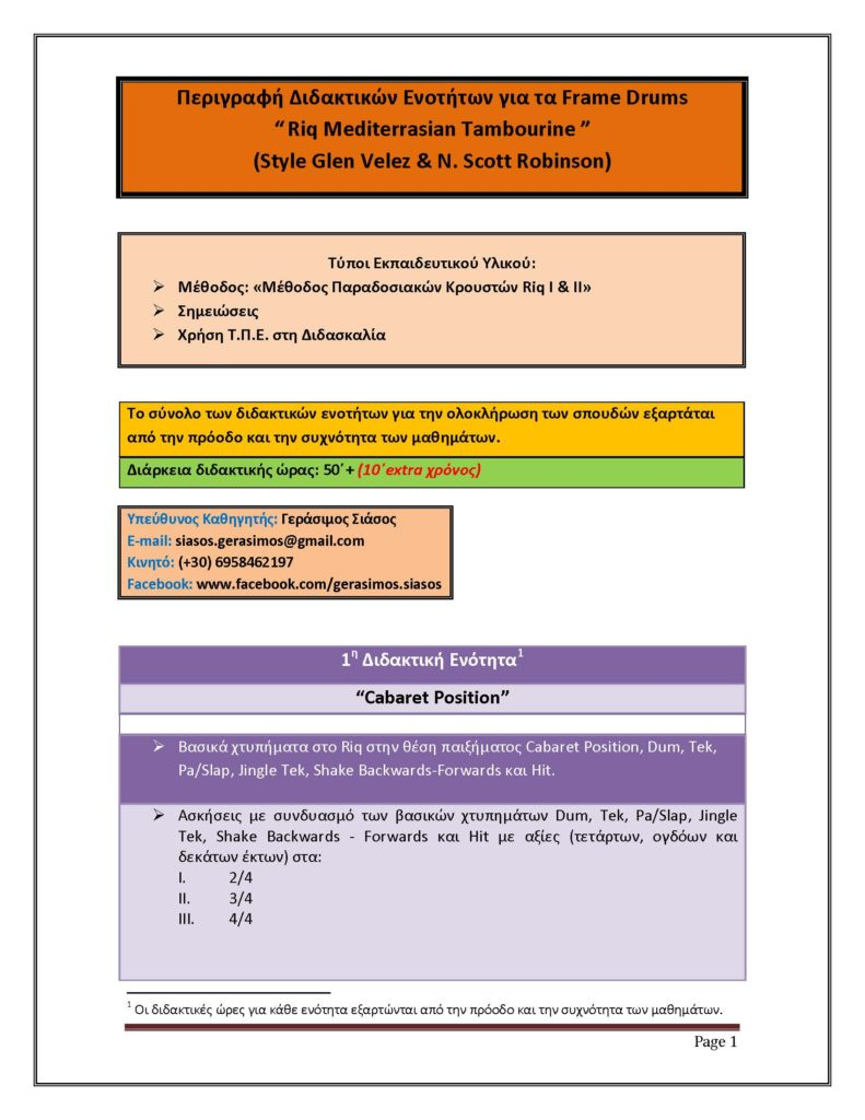 RIQ _ Περιγραφή Μαθημάτων_Page_1