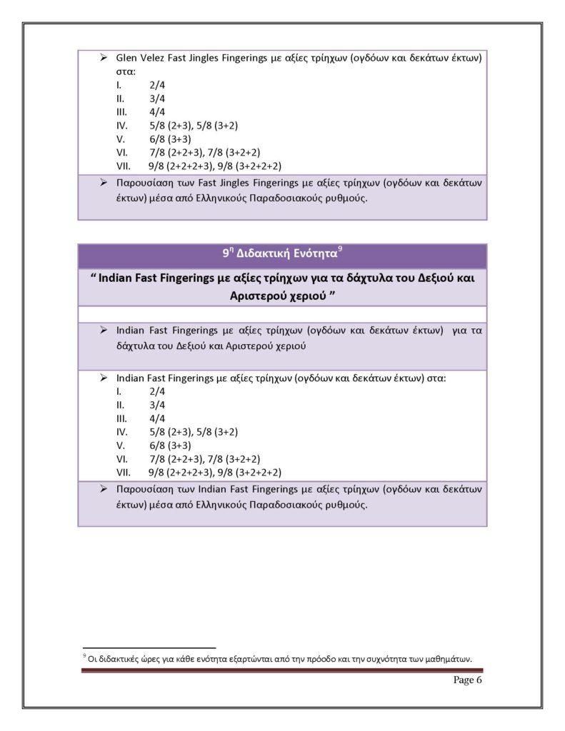 RIQ _ Περιγραφή Μαθημάτων_Page_6