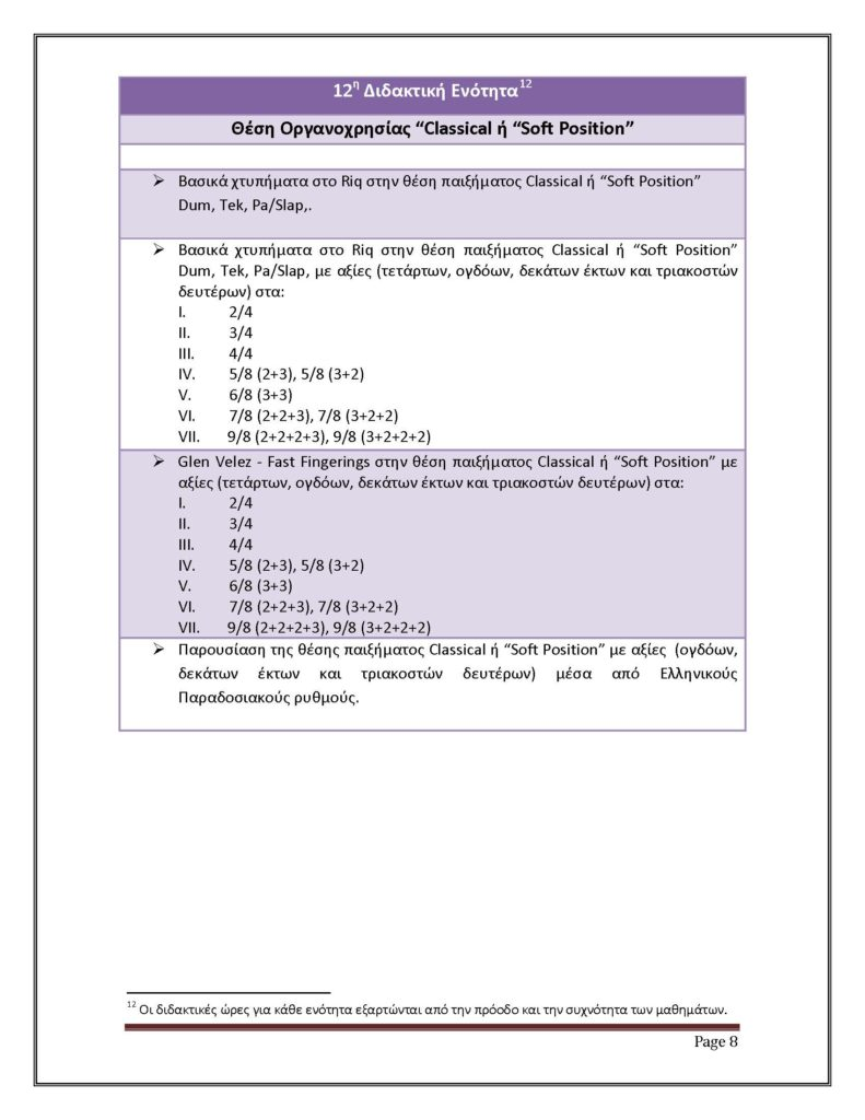 RIQ _ Περιγραφή Μαθημάτων_Page_8