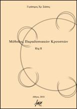 exofyllo-riq